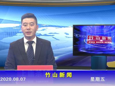 竹山新闻丨2020年8月7日