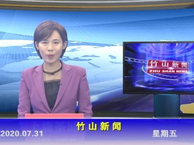 竹山新闻丨2020年7月31日
