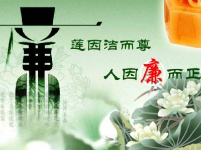 """縣政協開展黨風廉政建設""""九個一""""活動"""