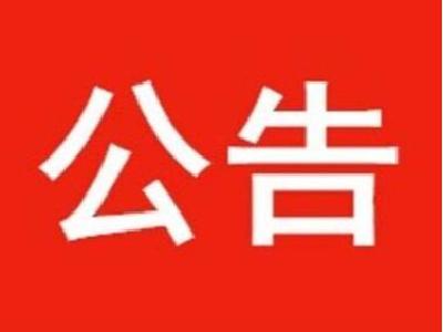 竹山县2020年中小学(幼儿园)教师资格认定公告