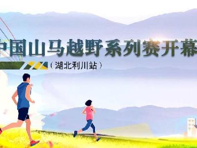 直播 | 2020中国山马越野系列赛开幕式(利川站)
