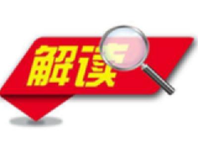 《纪检监察机关处理检举控告工作规则》解读四