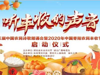 直播|听丰收的声音——第三届中国农民诗歌朗诵会暨2020年中国枣阳农民丰收节启动仪式,