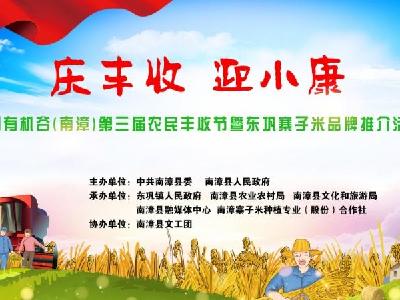 直播|中国有机谷(南漳)第三届农民丰收节暨东巩寨子米品牌推介活动