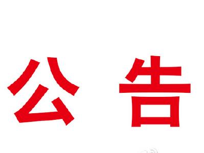 竹山县应急管理局关于公开招聘公益性岗位人员的公告