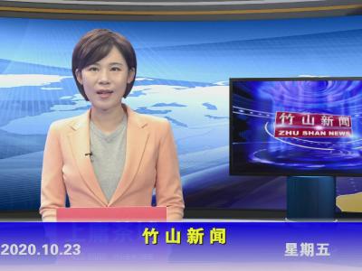 竹山新聞丨2020年10月23日