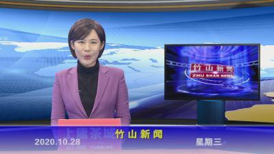 竹山新聞丨2020年10月28日