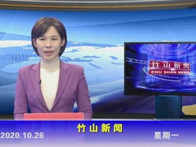 竹山新聞丨2020年10月26日