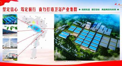 竹山县:坚定信心  笃定前行   奋力打造卫浴产业集群