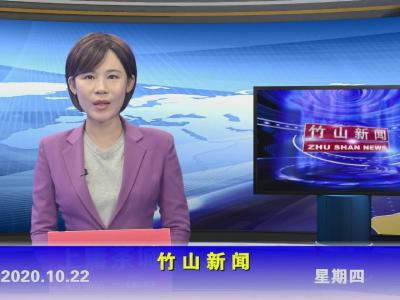 竹山新聞丨2020年10月22日