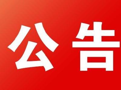 竹山县2020年农村义务教育学校教师公开招聘面试、综合成绩和体检考察公告