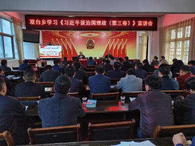双台乡举办学习《习近平谈治国理政(第三卷)》宣讲会