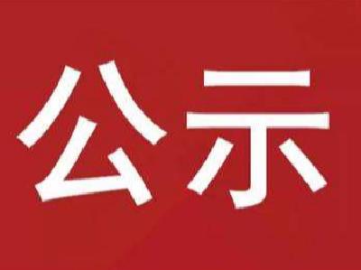 关于竹山县农村供水工程供水成本监审结论的公示