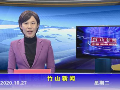 竹山新聞丨2020年10月27日