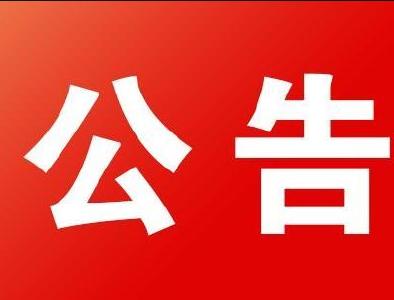 竹山县市场监督管理局列入经营异常名录决定书(1号)