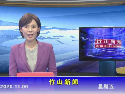 竹山新聞丨2020年11月6日