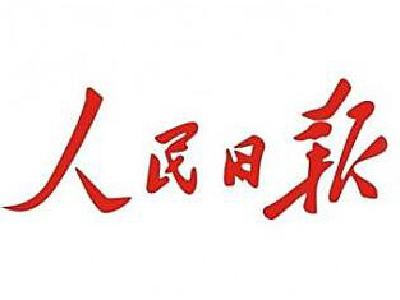 人民日報:堅定不移走中國特色社會主義法治道路