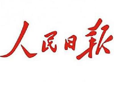 人民日報:大力弘揚勞模精神勞動精神工匠精神