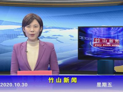 竹山新聞丨2020年10月30日