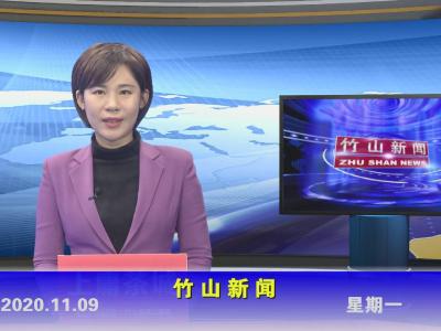 竹山新聞丨2020年11月9日