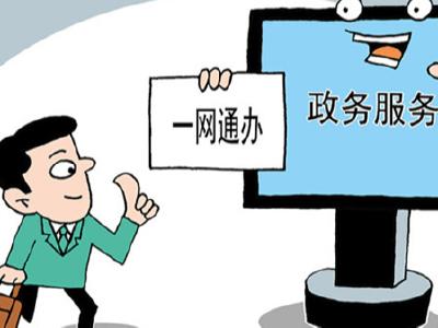 县行政审批局优化程序提升办证速度
