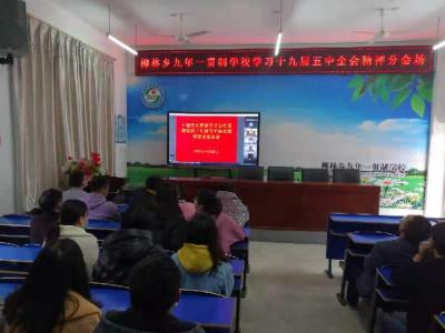 ?柳林鄉深學黨的十九屆五中全會精神