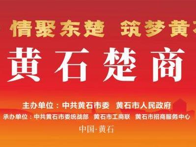 直播|情聚東楚 筑夢黃石——首屆黃石楚商大會