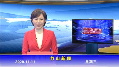 竹山新聞丨2020年11月11日