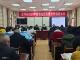 深河鄉召開2020年教育教學質量分析表彰大會