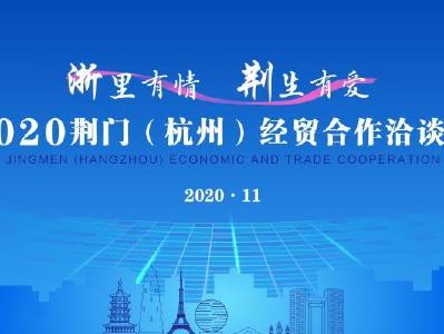 荊視頻直播丨大事件——2020荊門(杭州)經貿合作洽談會