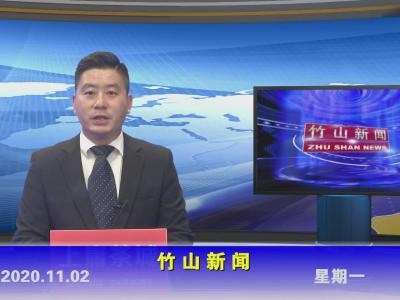 竹山新聞丨2020年11月2日