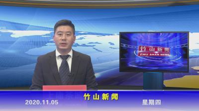竹山新聞丨2020年11月5日