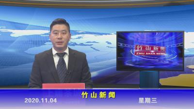 竹山新聞丨2020年11月4日