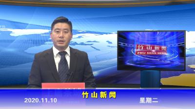竹山新聞丨2020年11月10日