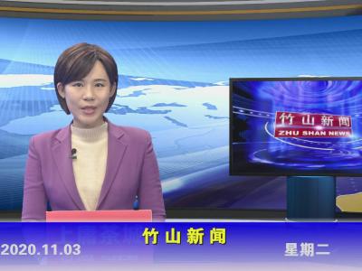 竹山新聞丨2020年11月3日