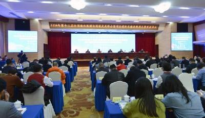 第十三届全国地市新媒体创新发展峰会在株洲召开