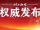 中共竹山县委十四届十三次全体会议决议