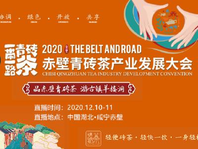"""直播 2020""""一带一路""""赤壁青砖茶产业发展大会"""