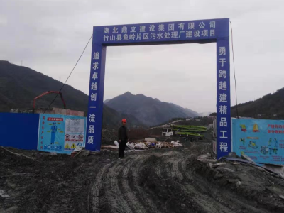 启动鱼岭工业园区污水处理厂建设