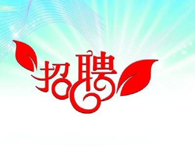 竹山县某行政单位招聘