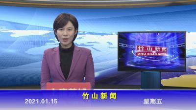 竹山新闻丨2021年1月15日