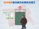 國家衛健委農村地區疫情防控提示