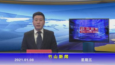 竹山新闻丨2021年1月8日