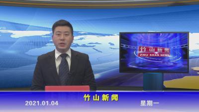 竹山新闻丨2021年1月4日
