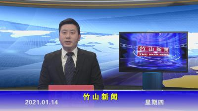 竹山新闻丨2021年1月14日