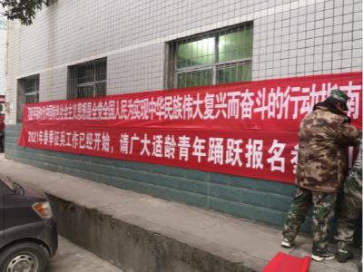 竹坪乡积极开展春季征兵宣传工作