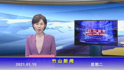 竹山新闻丨2021年1月19日