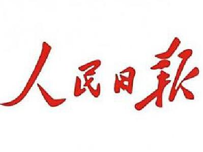 人民日报:提高新时代地方党组织选举质量的制度保证