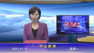 竹山新闻丨2021年1月11日