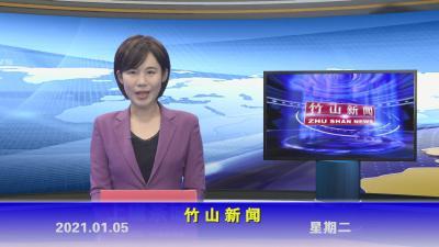 竹山新闻丨2021年1月5日
